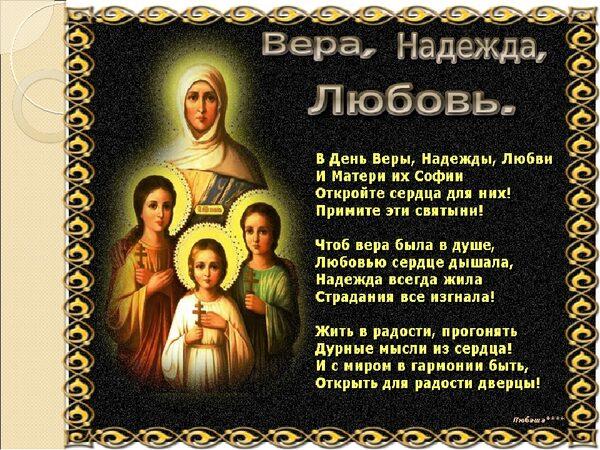 Днем, вера надежда любовь и мать их софия открытки смотреть