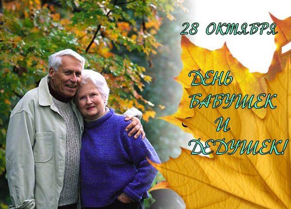 Открытка день бабушки и дедушки в россии