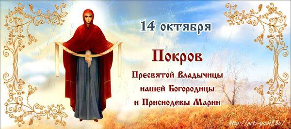 Открытки с праздником пресвятой богородицы 14 октября
