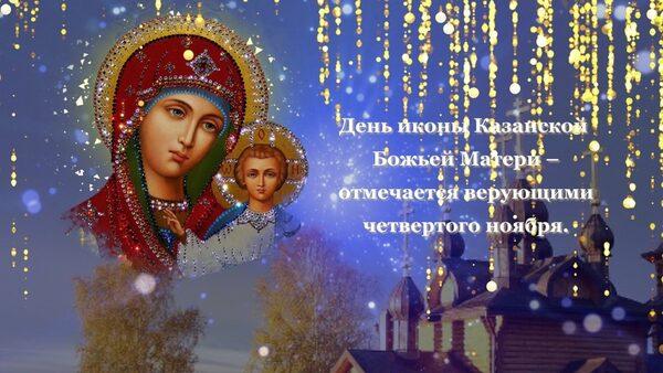 Открытки с казанской иконой божьей матери 4 ноября, днем тренера