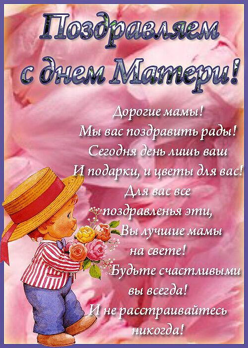 Поздравление на день матери на открытку, днем рождения