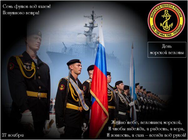 оиша дар с праздником морской пехоты поздравления творчество