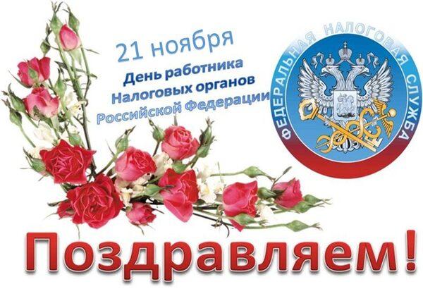 Открытки, поздравления с днем налоговой открытка