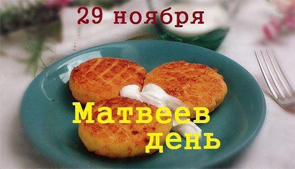 Праздник каждый день - Страница 19 Matveev-den-29-noyabrya-2017-goda-chto-za-prazdnik-ego-smysl-kak-otmechat-tradicii-primety-istoriya_1