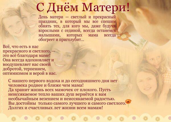 Стихи ко дню матери от воспитателя матерям