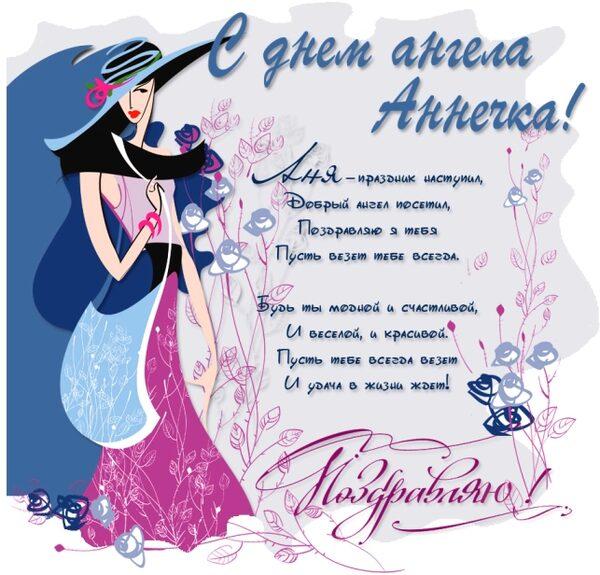 Пожелания, открытки с именем анны