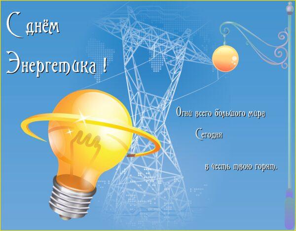 Открытка, картинки с днем энергетика коллегам по работе