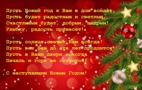 эффектно наилучшие поздравления друзей с новым годом этого