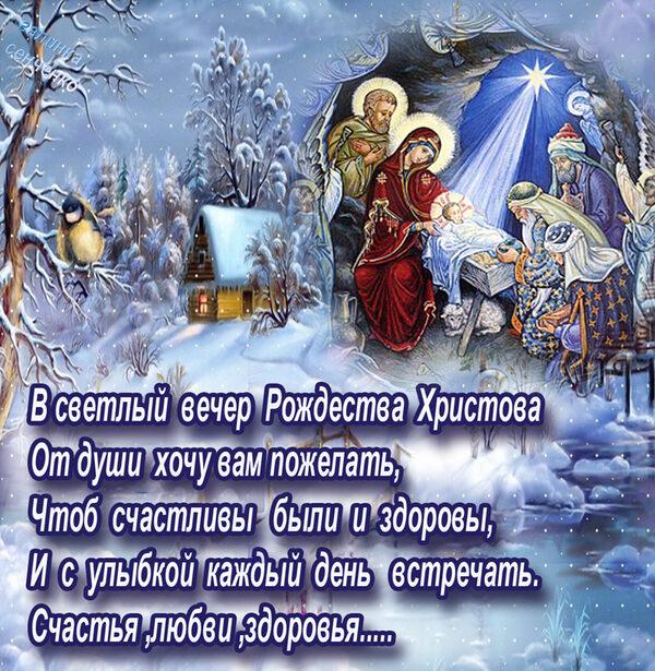Поздравления на рождество в открытках