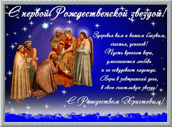 поздравление с католическим рождеством в стихах бронь или
