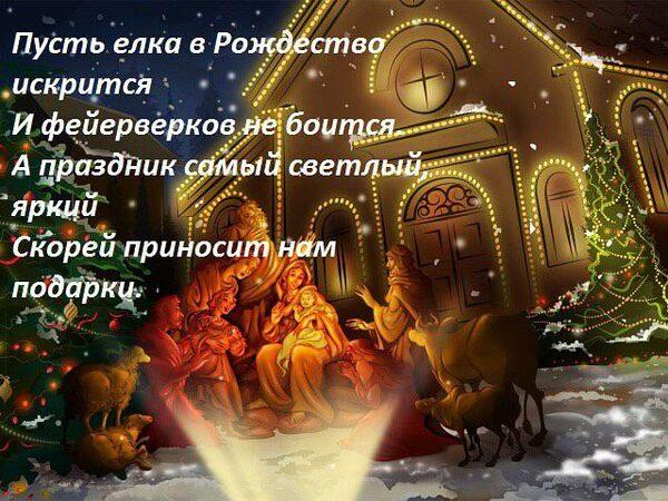 Поздравления с рождеством короткие в стихах прикольные