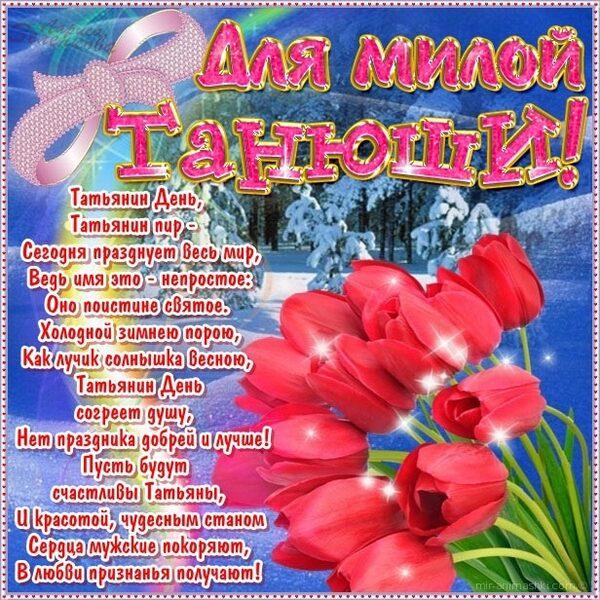 Поздравления для татьян картинки, открытка ребенку