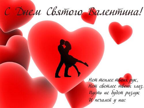 Вырубным, открытки с 14 февраля любимому парню