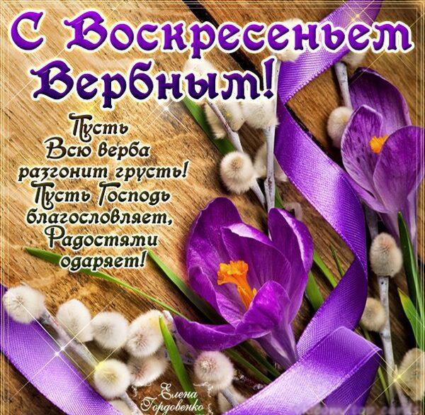 Поздравление с вербным воскресения картинки