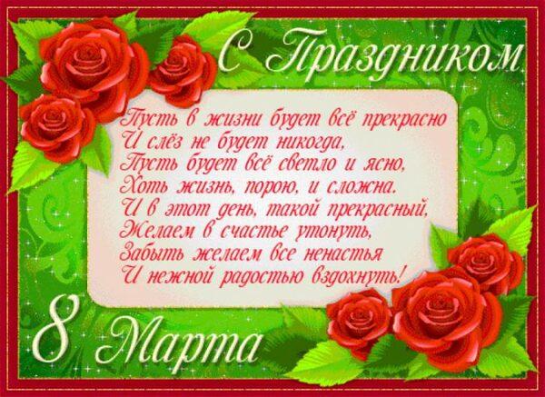 Стихи о женщине 8 марта поздравление