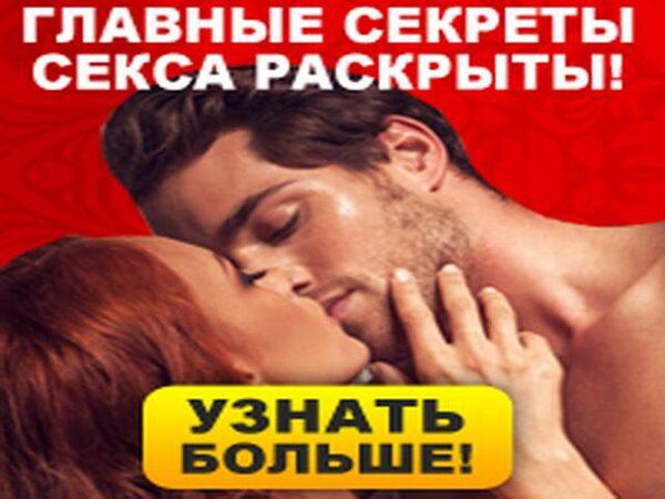 Секрети в секс
