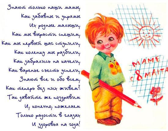 Стихи для мамы на 8 марта от сына 12 лет