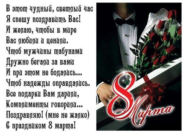Поздравления с 8 марта с стихах прикольные